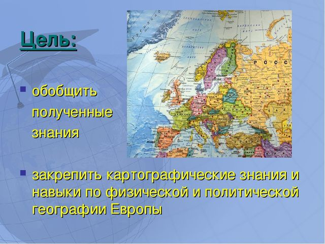 Зачет по теме зарубежная европа 11 класс