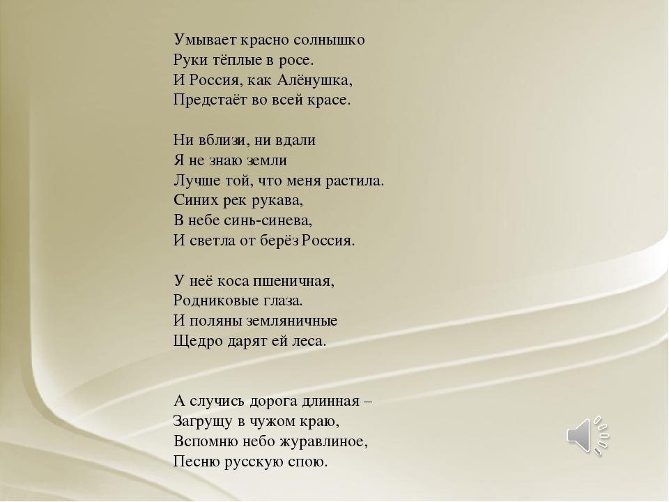 МИНУСОВКА ПЕСНИ УМЫВАЕТ КРАСНО СОЛНЫШКО СКАЧАТЬ БЕСПЛАТНО