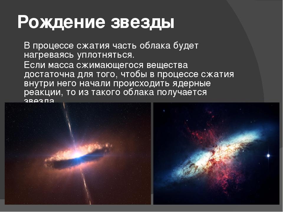 Сценарий рождение звезд