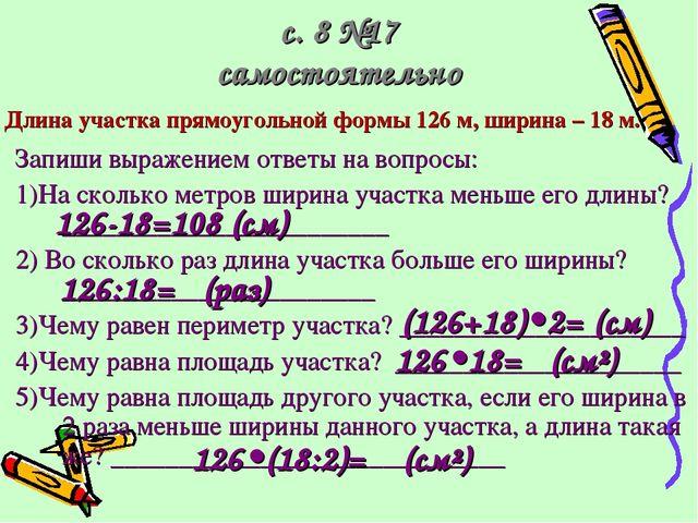 Задача по математике 3 класс гармония площадь участка