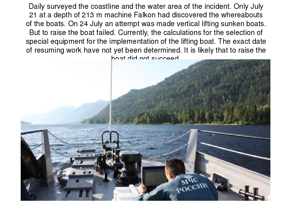Daily surveyed the coastline and the water area of the incident. Only July 21...