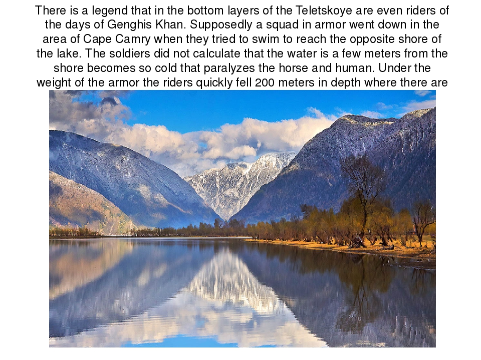 There is a legend that in the bottom layers of the Teletskoye are even riders...