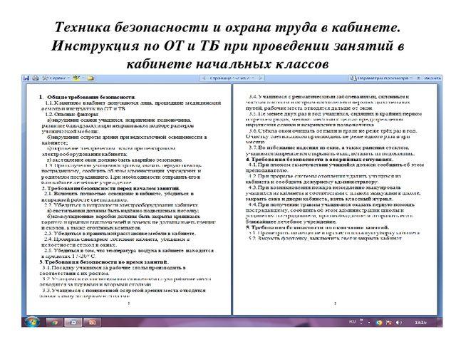 Инструкция по охране труда учителя начальных классов