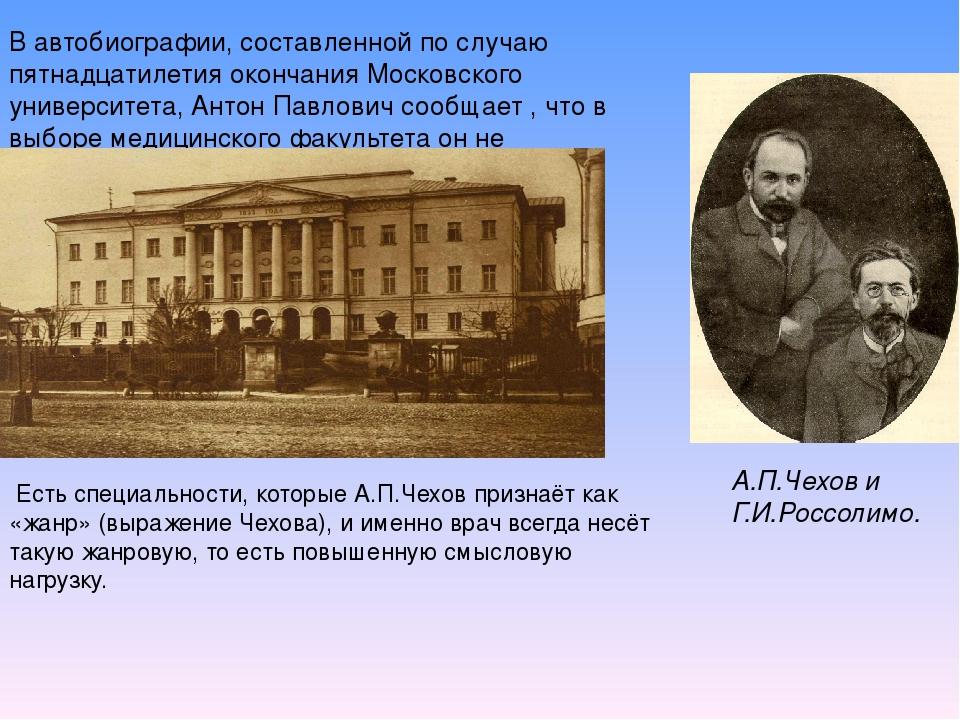 А.П.Чехов и Г.И.Россолимо. В автобиографии, составленной по случаю пятнадцати...