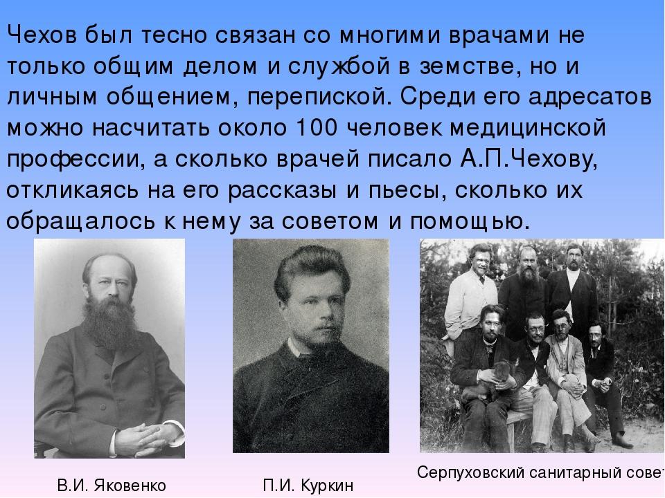 Чехов был тесно связан со многими врачами не только общим делом и службой в з...