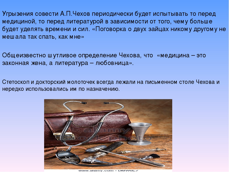 Угрызения совести А.П.Чехов периодически будет испытывать то перед медициной,...