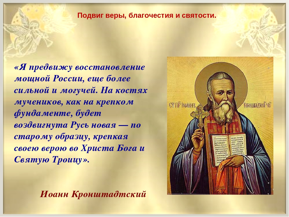 ИОАНН КРОНШТАДТСКИЙ ПРОРОЧЕСТВА О РОССИИ СКАЧАТЬ БЕСПЛАТНО