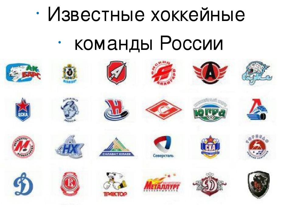 все хоккейные клубы россии список