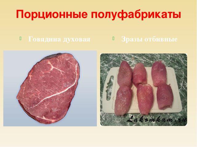 Для блюда говядина духовая используют полуфабрикаты из мяса 6