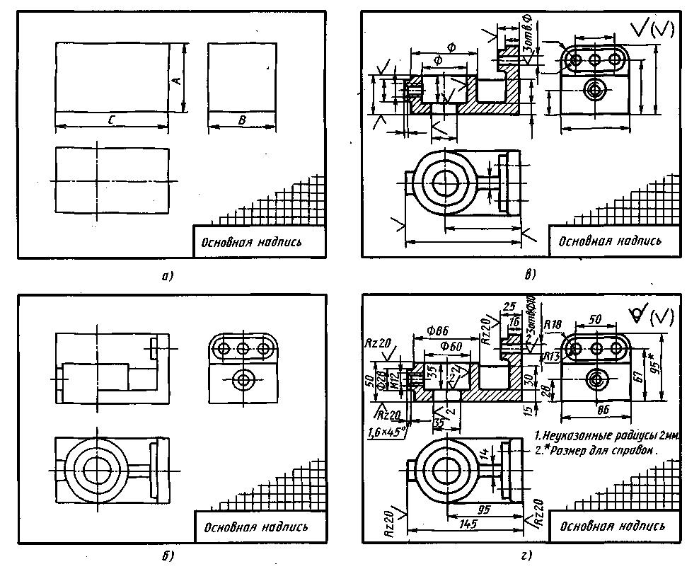 Реферат на тему эскизы деталей 2344