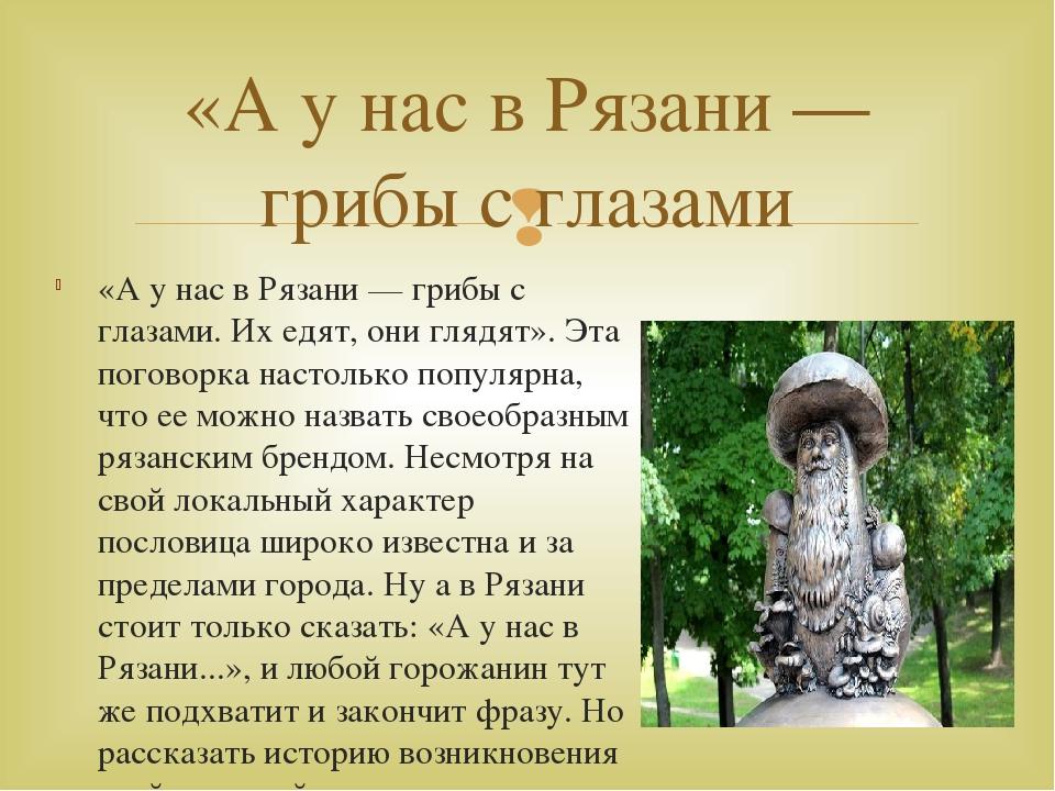 стихи в рязани грибы с глазами