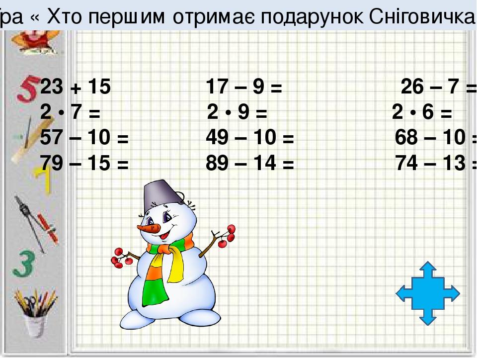 Гра « Хто першим отримає подарунок Сніговичка» 23 + 15 17 – 9 = 26 – 7 = 2 •...
