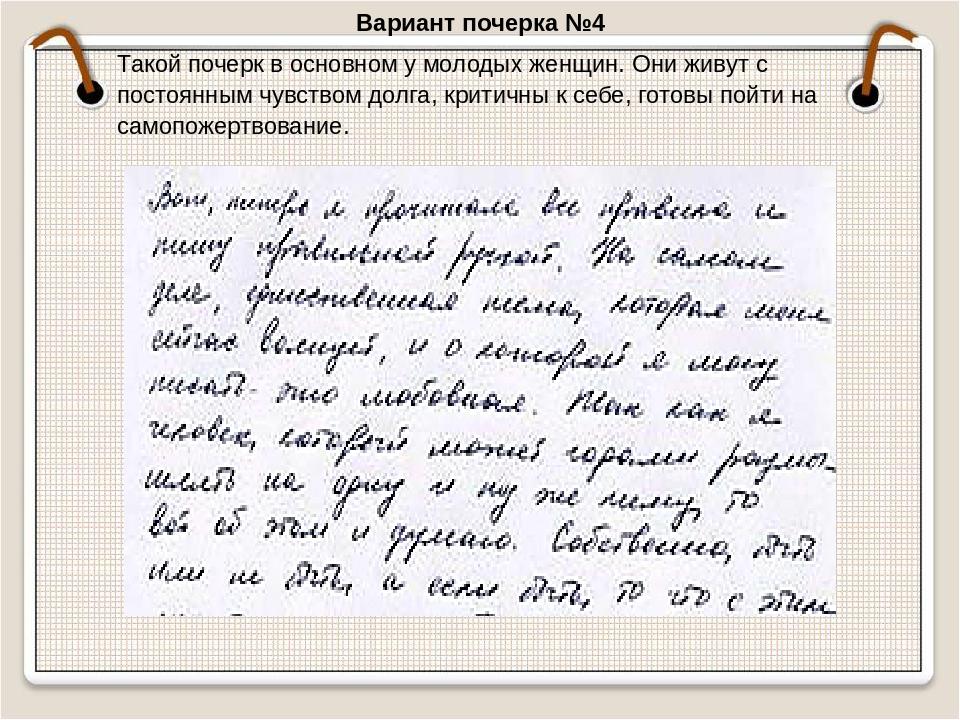 была разные виды почерка в картинках когда масло