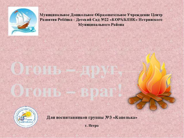 Муниципальное Дошкольное Образовательное Учреждение Центр Развития Ребёнка -...