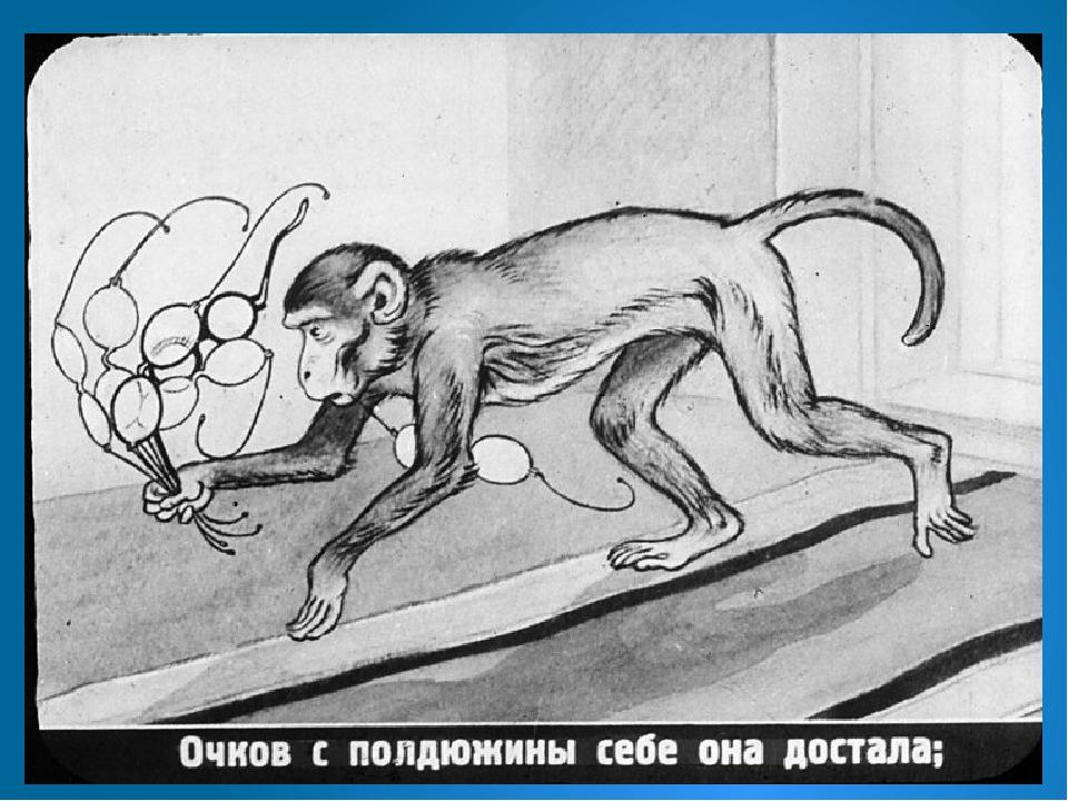 Картинки басни зеркало и обезьяна для срисовки