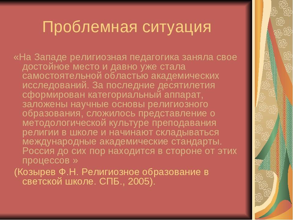 проблемная ситуация в педагогике угры славяне