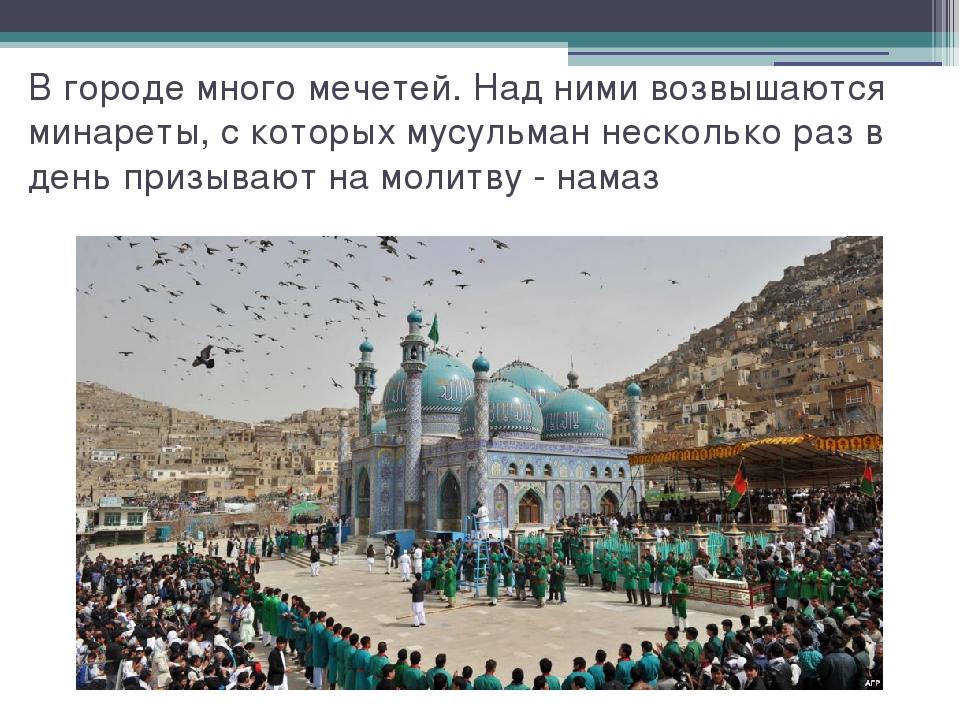 В городе много мечетей. Над ними возвышаются минареты, с которых мусульман не...