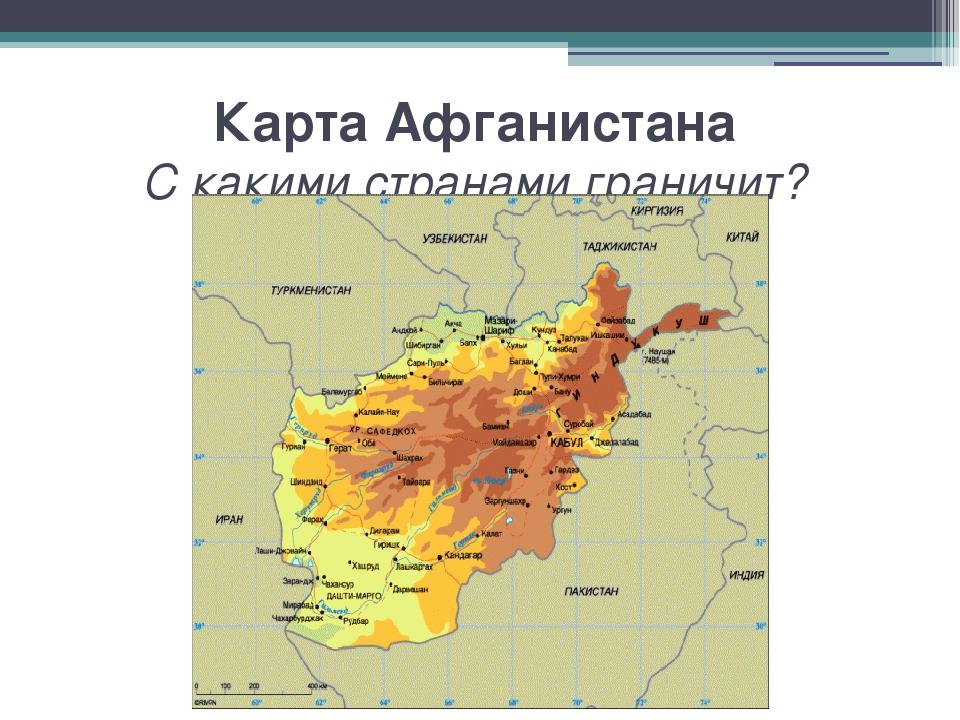 Карта Афганистана С какими странами граничит?