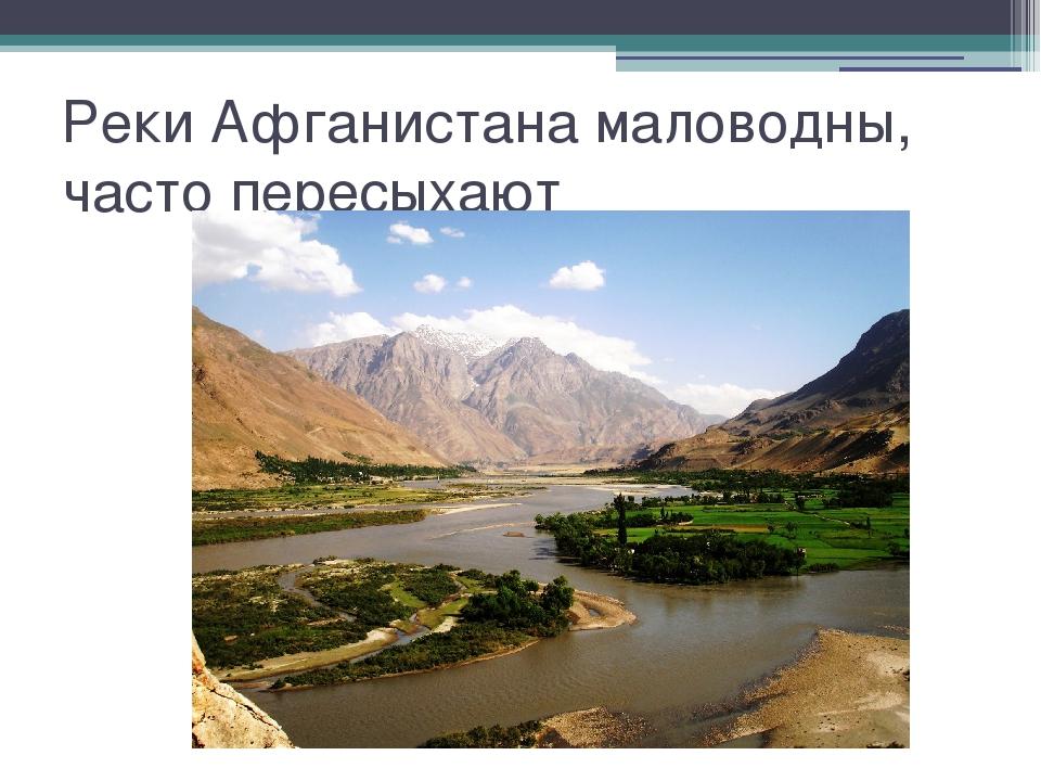 Реки Афганистана маловодны, часто пересыхают