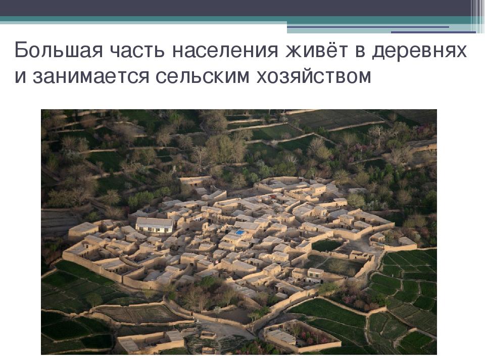 Большая часть населения живёт в деревнях и занимается сельским хозяйством