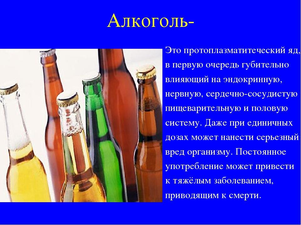 Реферат о вреде алкоголя на организм человека кратко 3528