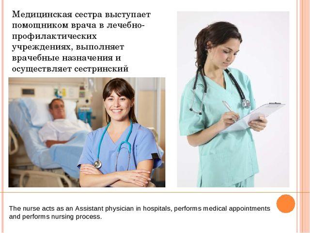 Я медицинская сестра эссе 758