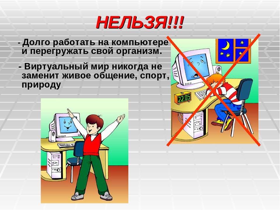 картинки правила поведения работы за компьютером общественной