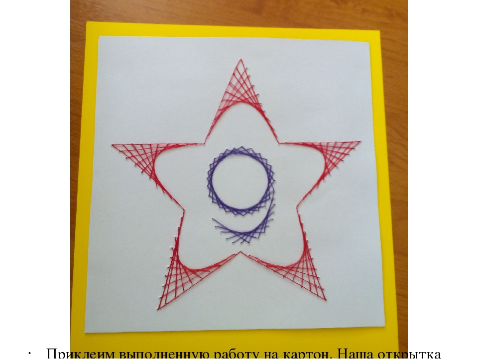 Открытки, изонить открытка к 9 мая схема