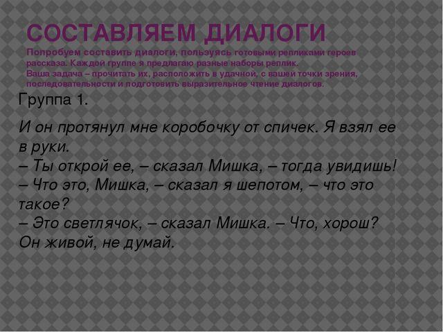 Диалог На Тему Знакомство Белорусском
