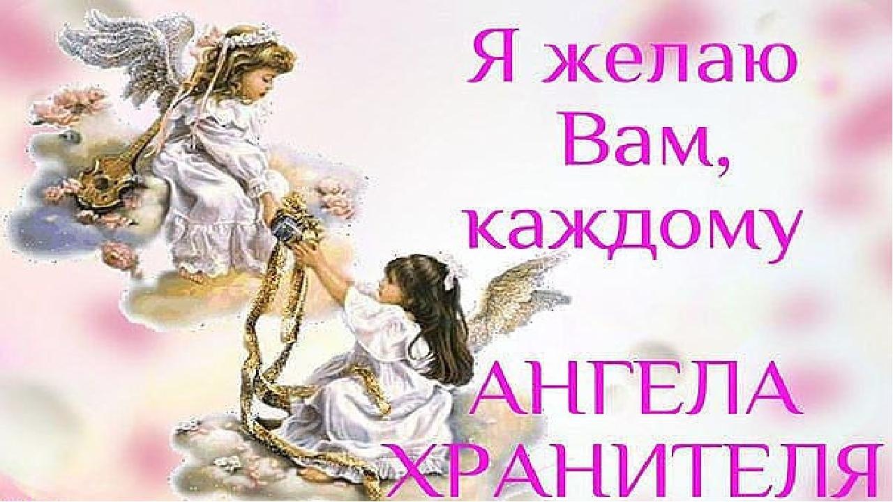 Открытка ангела хранителя в пути