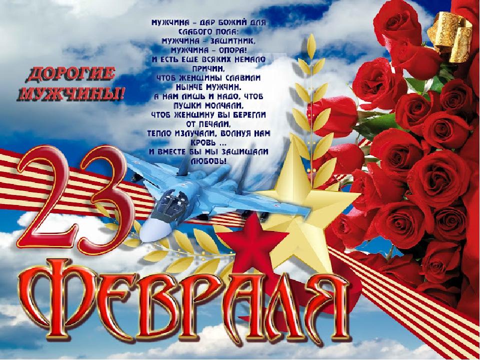 колес, включается стихи поздравления ко дню защитника отечества самое главное