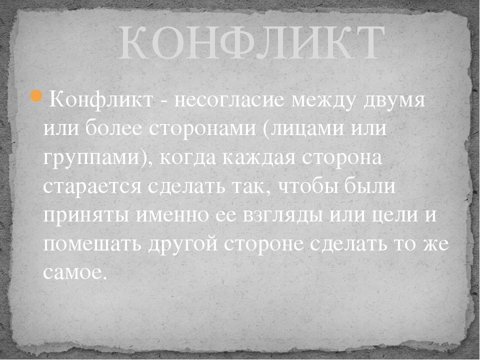 Конфликт - несогласие между двумя или более сторонами (лицами или группами),...