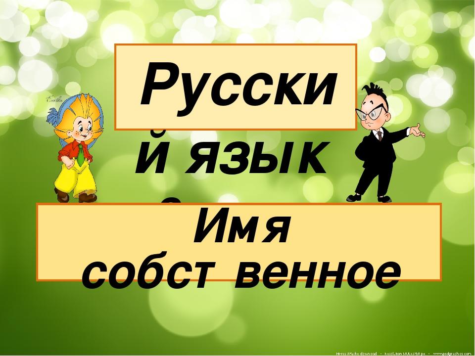 Русский язык 2 класс Имя собственное