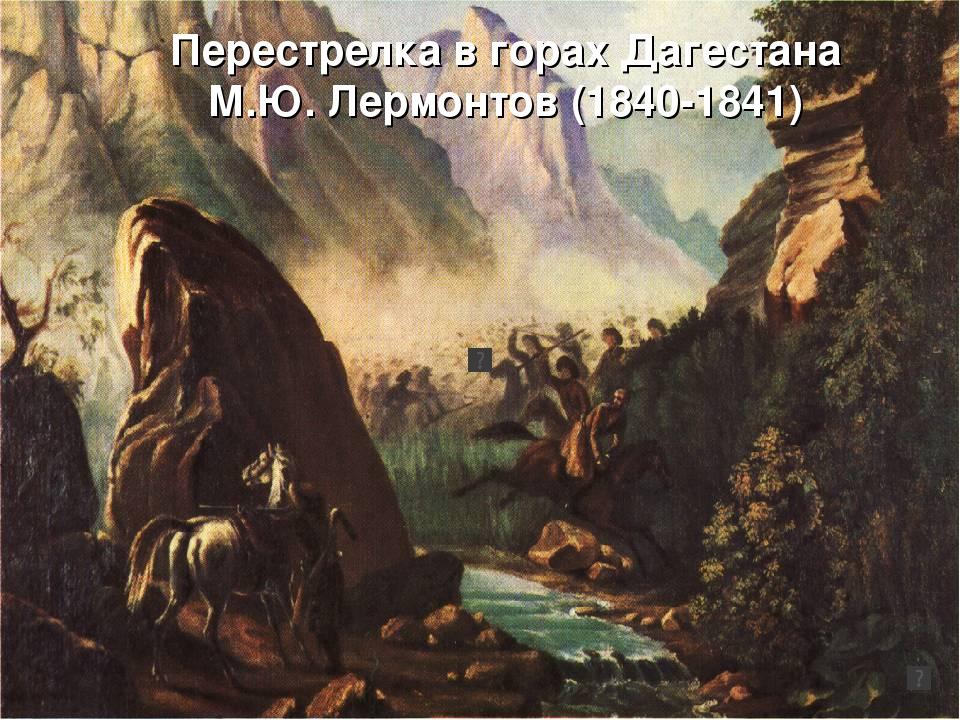 Перестрелка в горах Дагестана М.Ю. Лермонтов (1840-1841)
