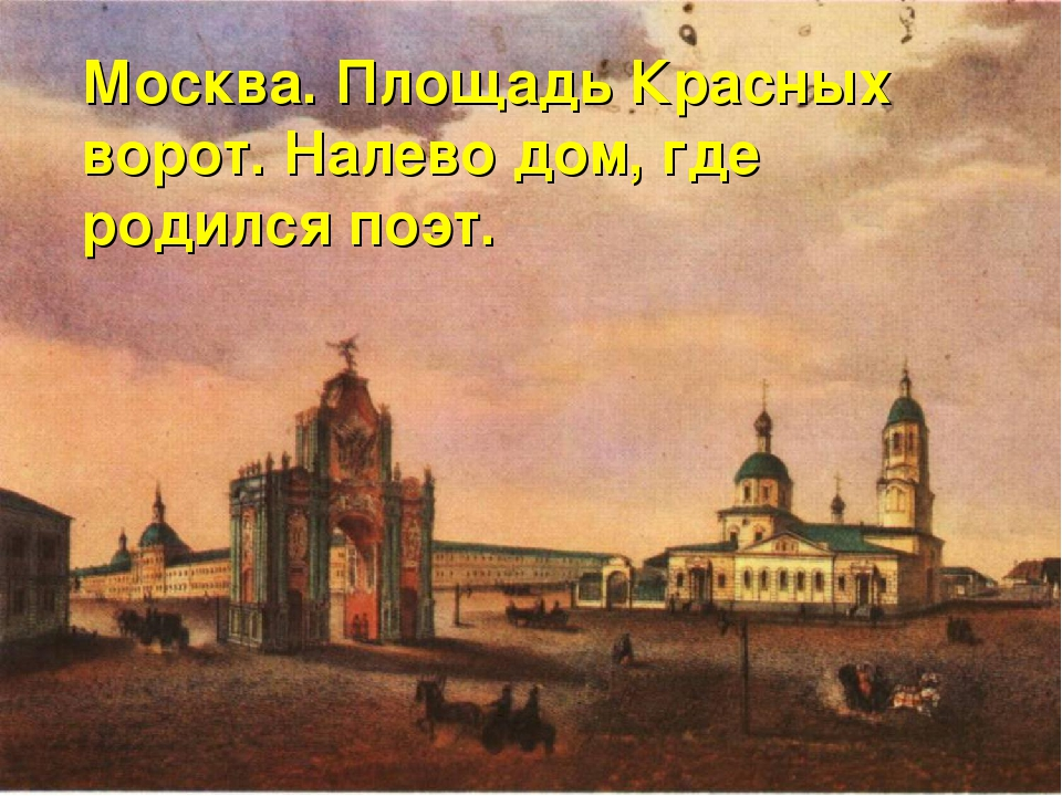 Москва. Площадь Красных ворот. Налево дом, где родился поэт.