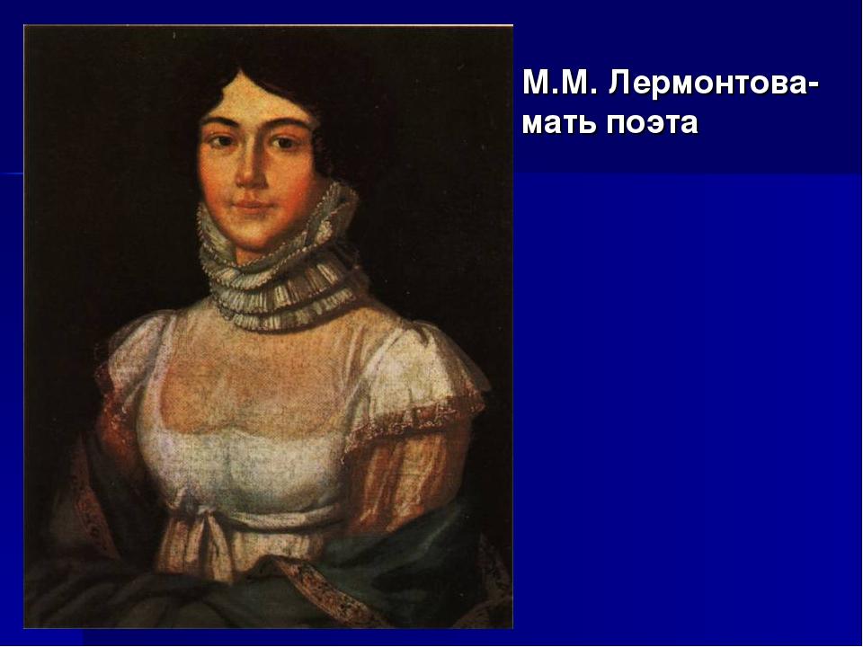 М.М. Лермонтова-мать поэта
