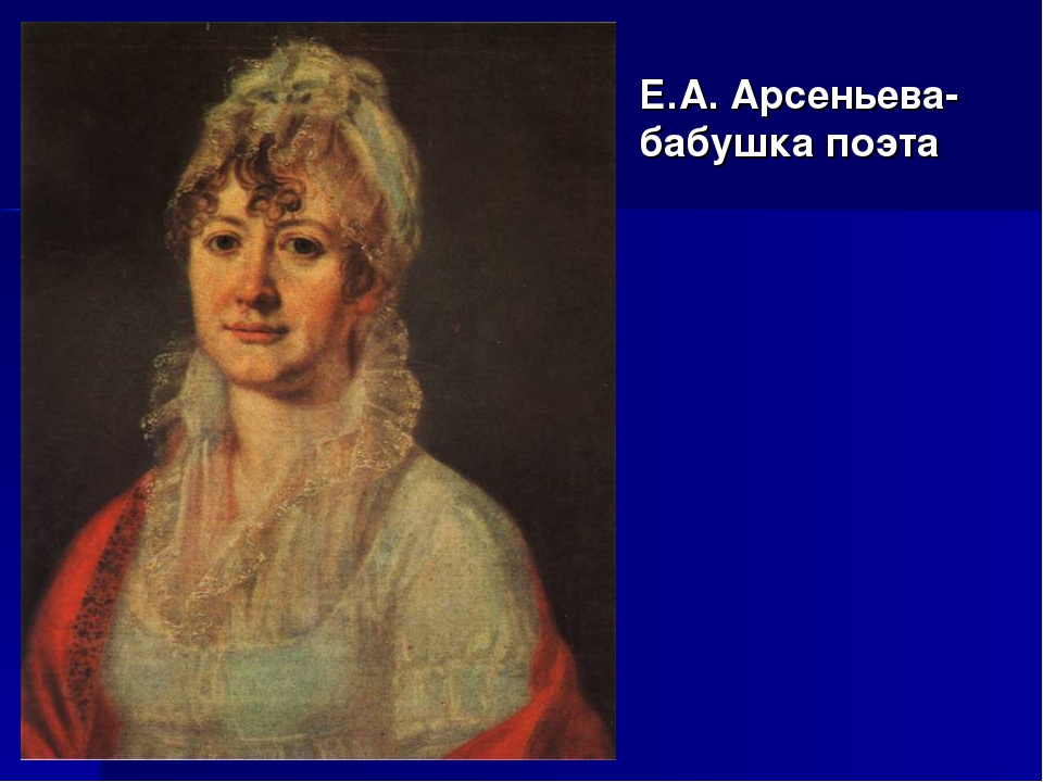 Е.А. Арсеньева-бабушка поэта