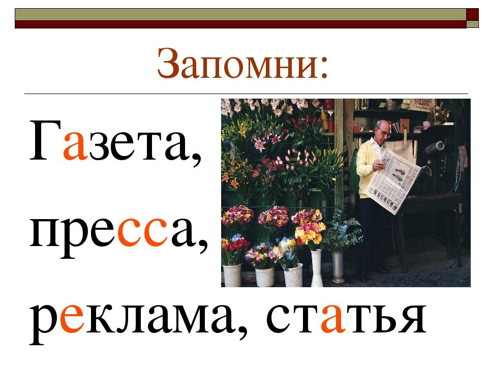 Запомни: Газета, пресса, реклама, статья