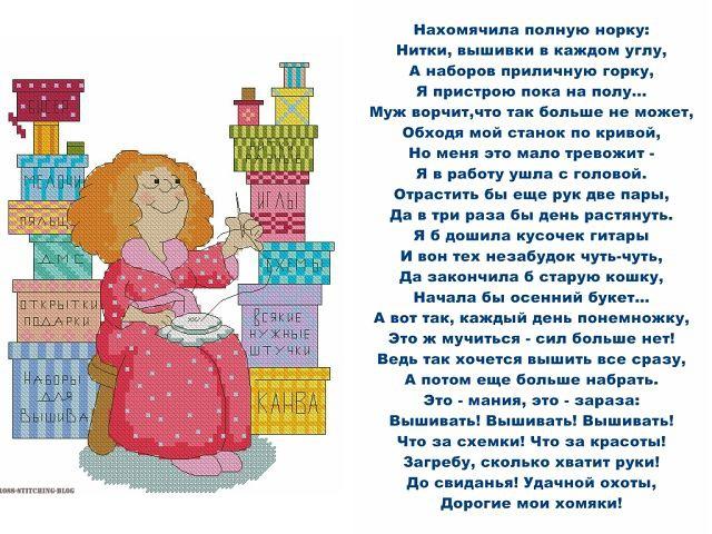 День вышивальщицы стихи
