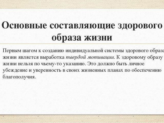 """Презентация по ОБЖ на тему: """"ЗДОРОВЫЙ ОБРАЗ ЖИЗНИ И ЕГО СОСТАВЛЯЮЩИЕ"""""""