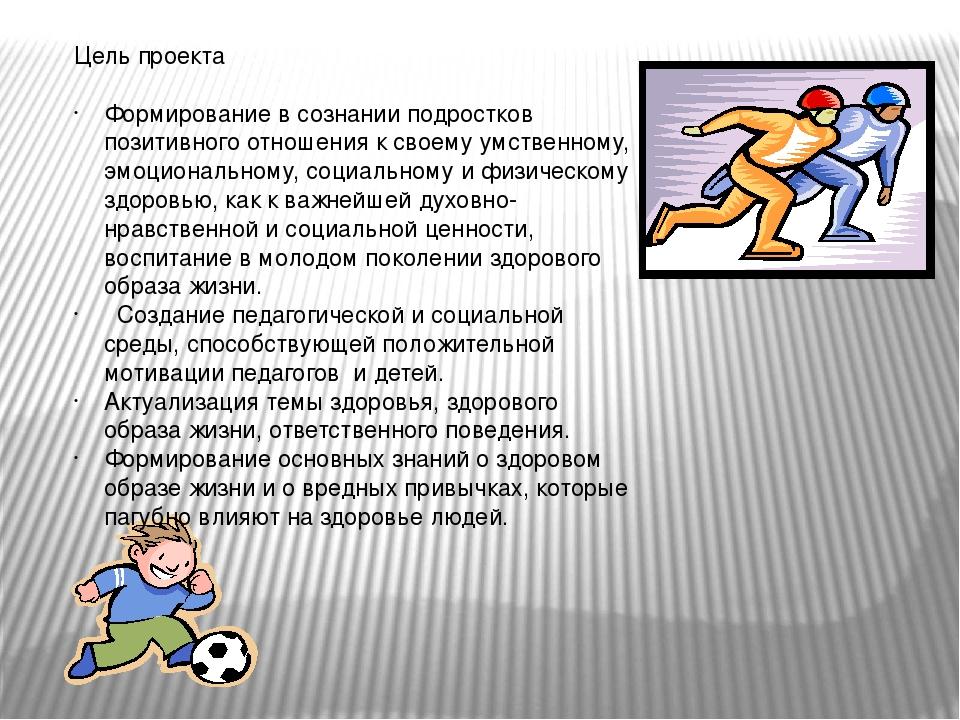 2 слайд Цель проекта Формирование в сознании подростков позитивного  отношения к свое 1258fbea5b1