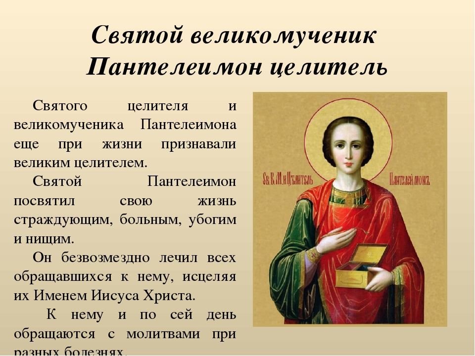 молитва пантелеймону картинка существуют