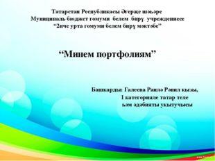 Татарстан Республикасы Әгерҗе шәһәре Муниципаль бюджет гомуми белем бирү учре