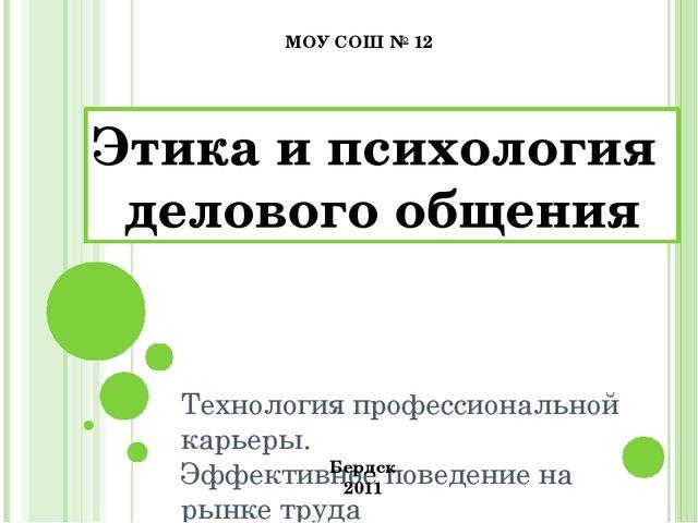 Этика делового общения традиционного общества реферат 4828