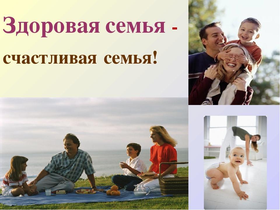 картинки здоровье моей семьи чтобы все