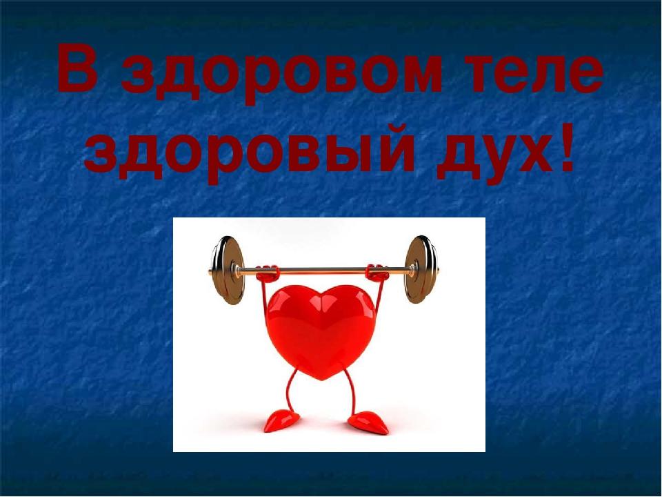Смешные высказывания, открытка в здоровом теле здоровый дух