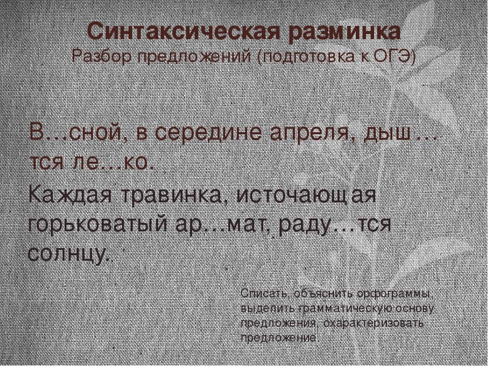 Синтаксическая разминка Разбор предложений (подготовка к ОГЭ) В…сной, в серед...