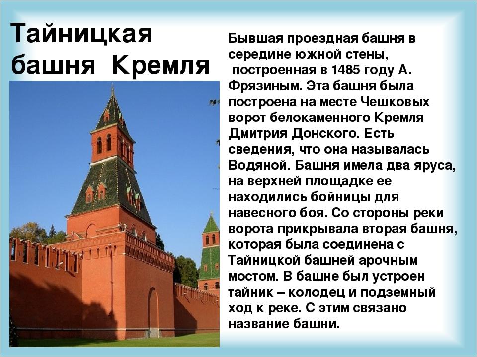 башни кремля названия по порядку и фото может быть