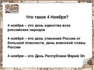 Что такое 4 Ноября?  4 ноября – это день единства всех российских народов 4