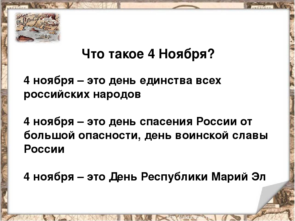 Что такое 4 Ноября?  4 ноября – это день единства всех российских народов 4...